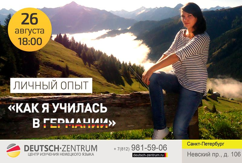 deutsch-zentrum (style 2015) (4-03) (banner examples) (01)