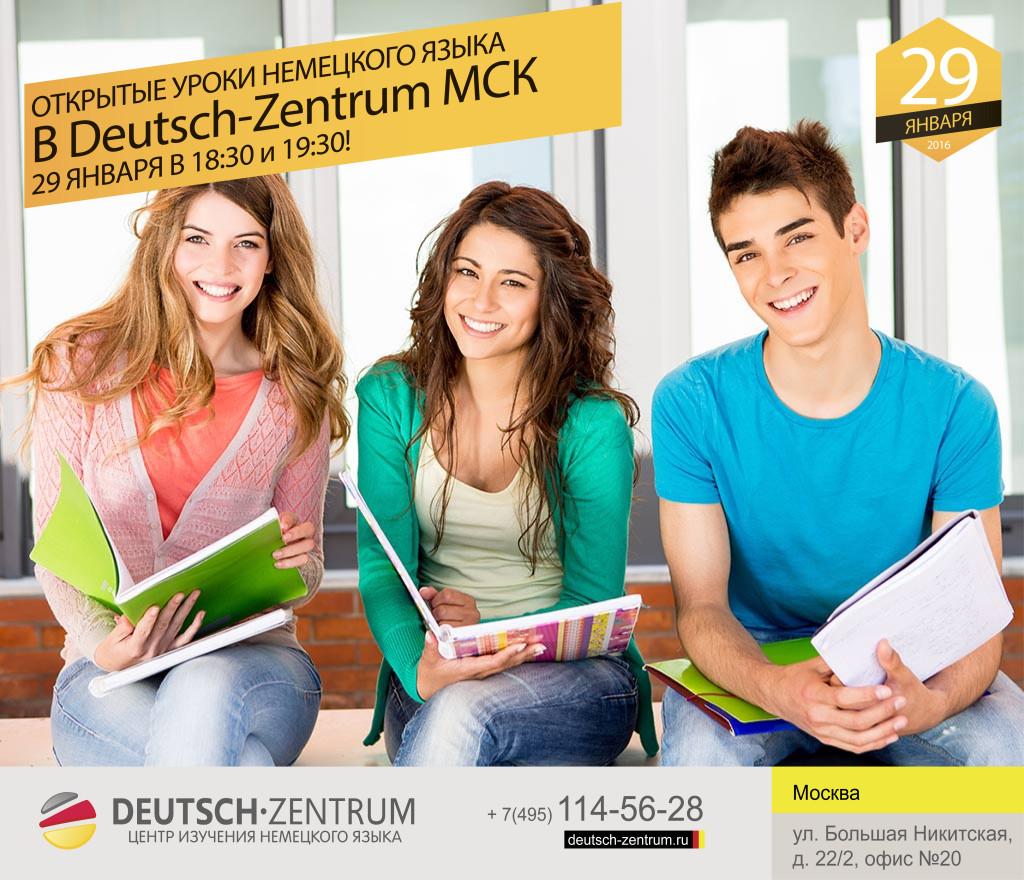 познакомиться для изучения немецкого языка