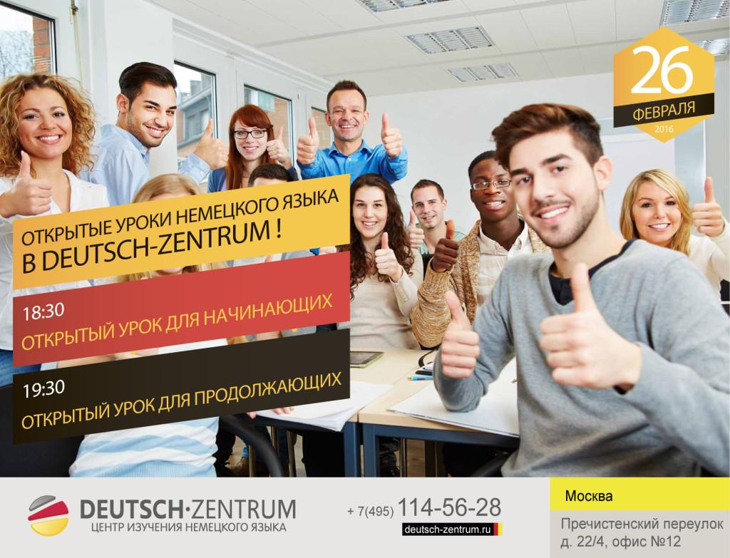 реклама 26 февраля вариант 1