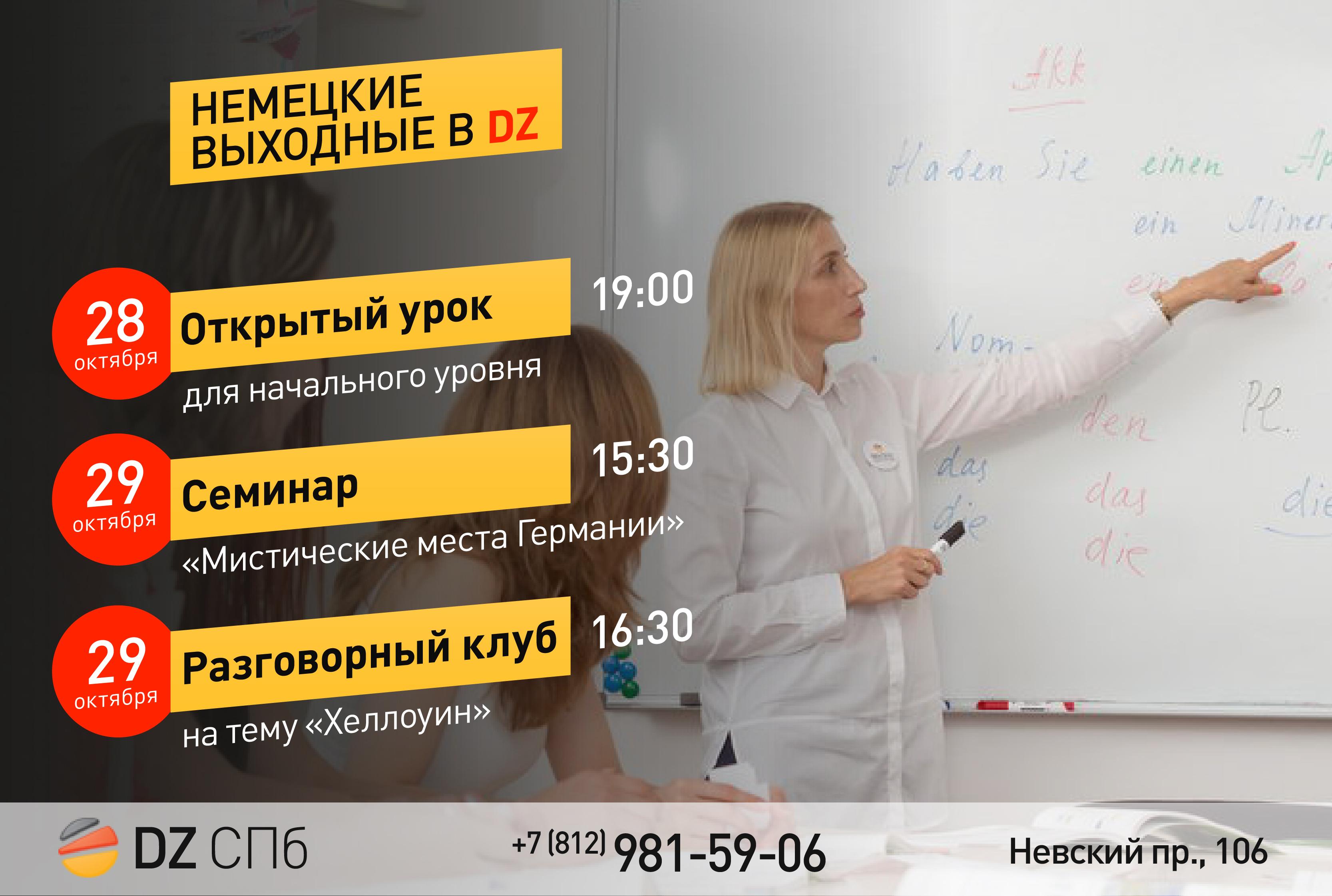 nemetskie-vyhodnye-28-29-okt-01