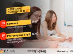nemetskie-vyhodnye-18-19-noya-01