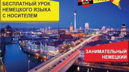 """Deutsch-Zentrum Москва приглашает Вас на бесплатный урок с носителем языка """"Занимательный немецкий"""" 16 мая !"""