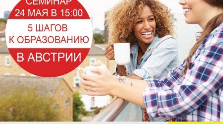 """Deutsch-Zentrum Москва приглашает Вас на открытый семинар: """"5 шагов к образованию в Австрии""""."""