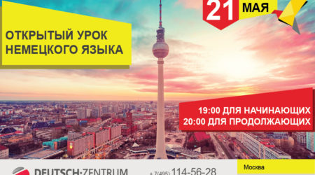 """Deutsch-Zentrum приглашает Вас на бесплатный урок """"Занимательный немецкий"""" 21 мая !"""