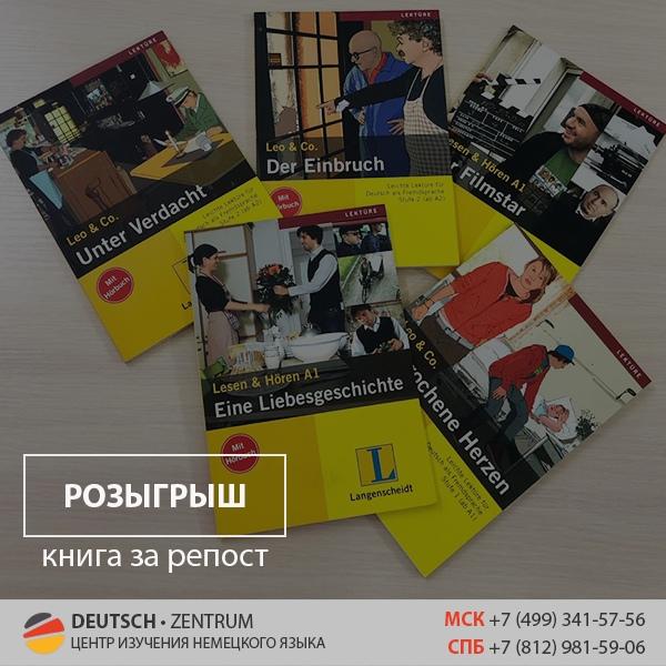 Розыгрыш книг на немецком языке!