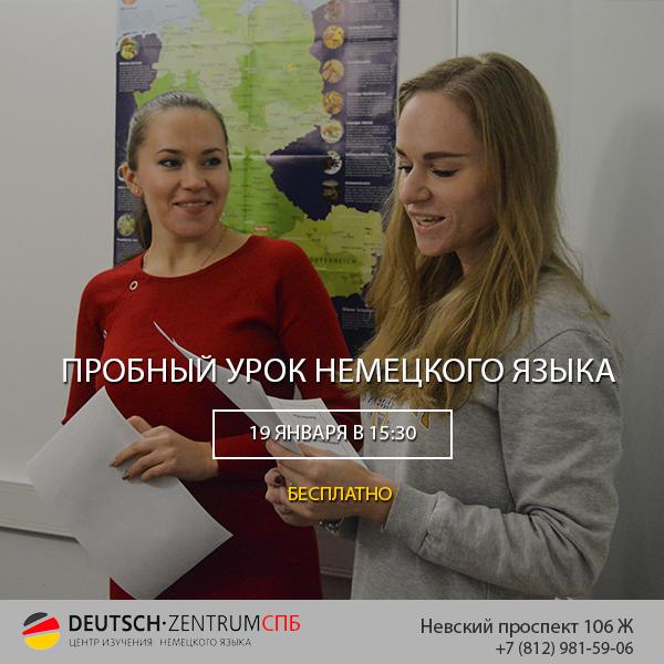 Бесплатный урок немецкого языка