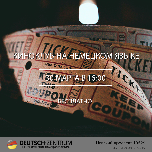 Бесплатный кинопоказ на немецком языке