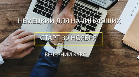 Старт записи на вечерний курс для начинающих в Москве 💥