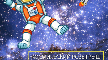 Космический розыгрыш