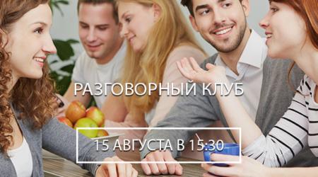 Разговорный клуб Б1, Б2