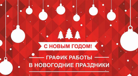 График работы администрации школы в праздничные дни